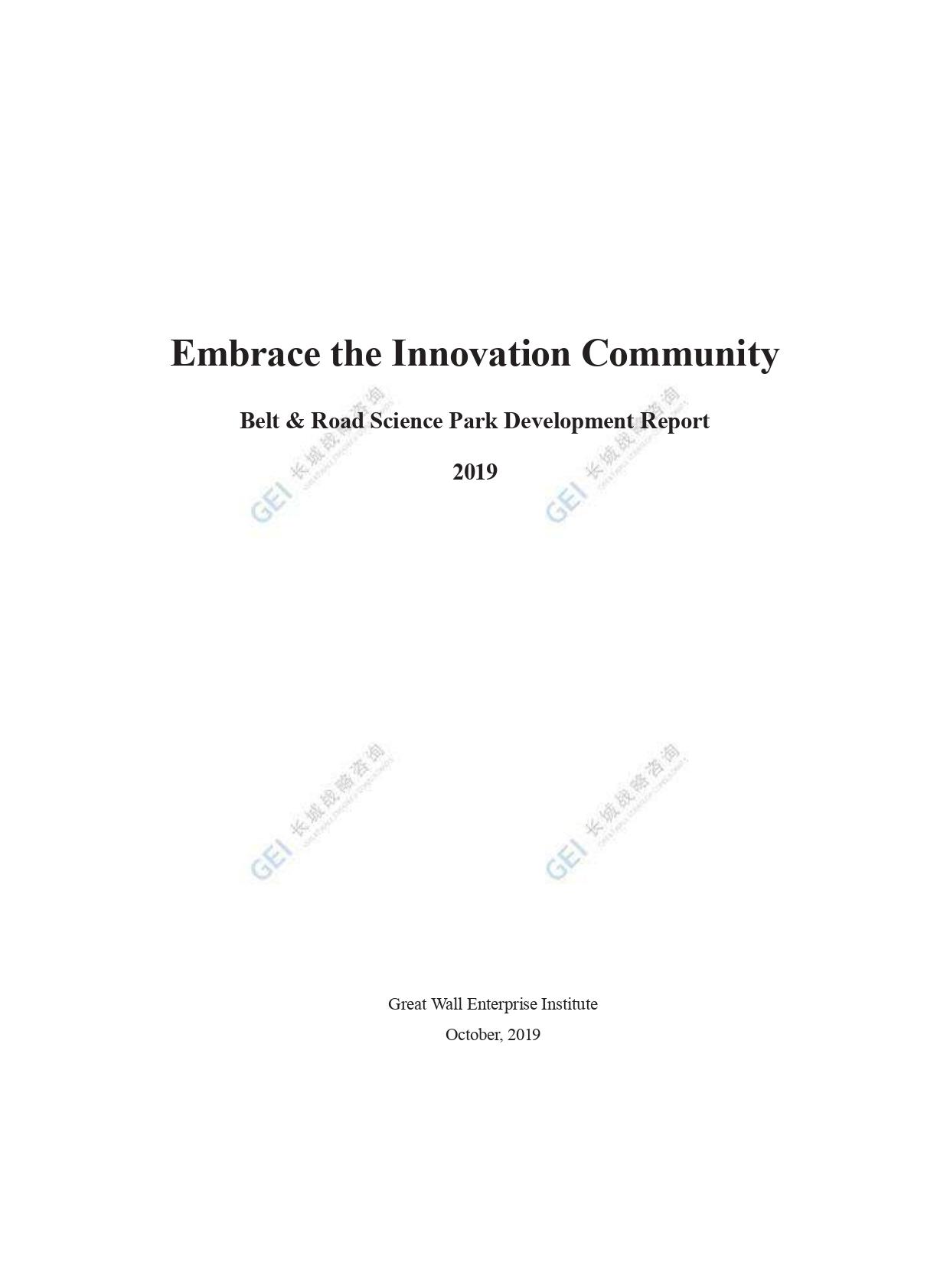 GEI-B&R Science Park Development Report 2019_page-0002.jpg