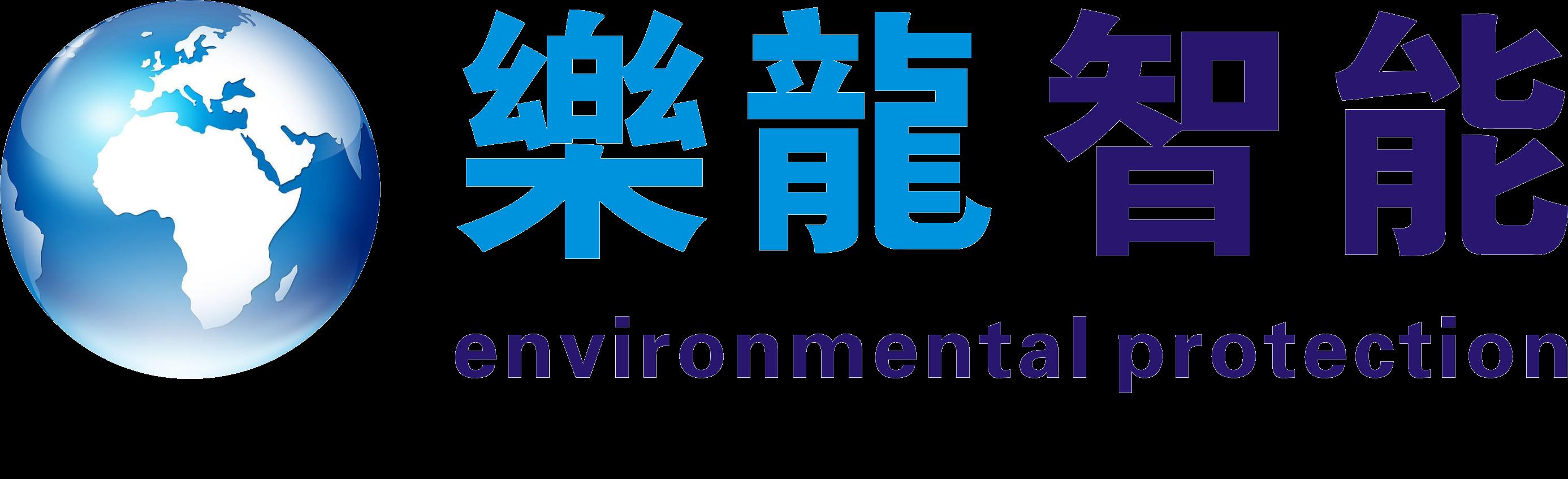 武汉乐龙智能环境科技发展有限公司