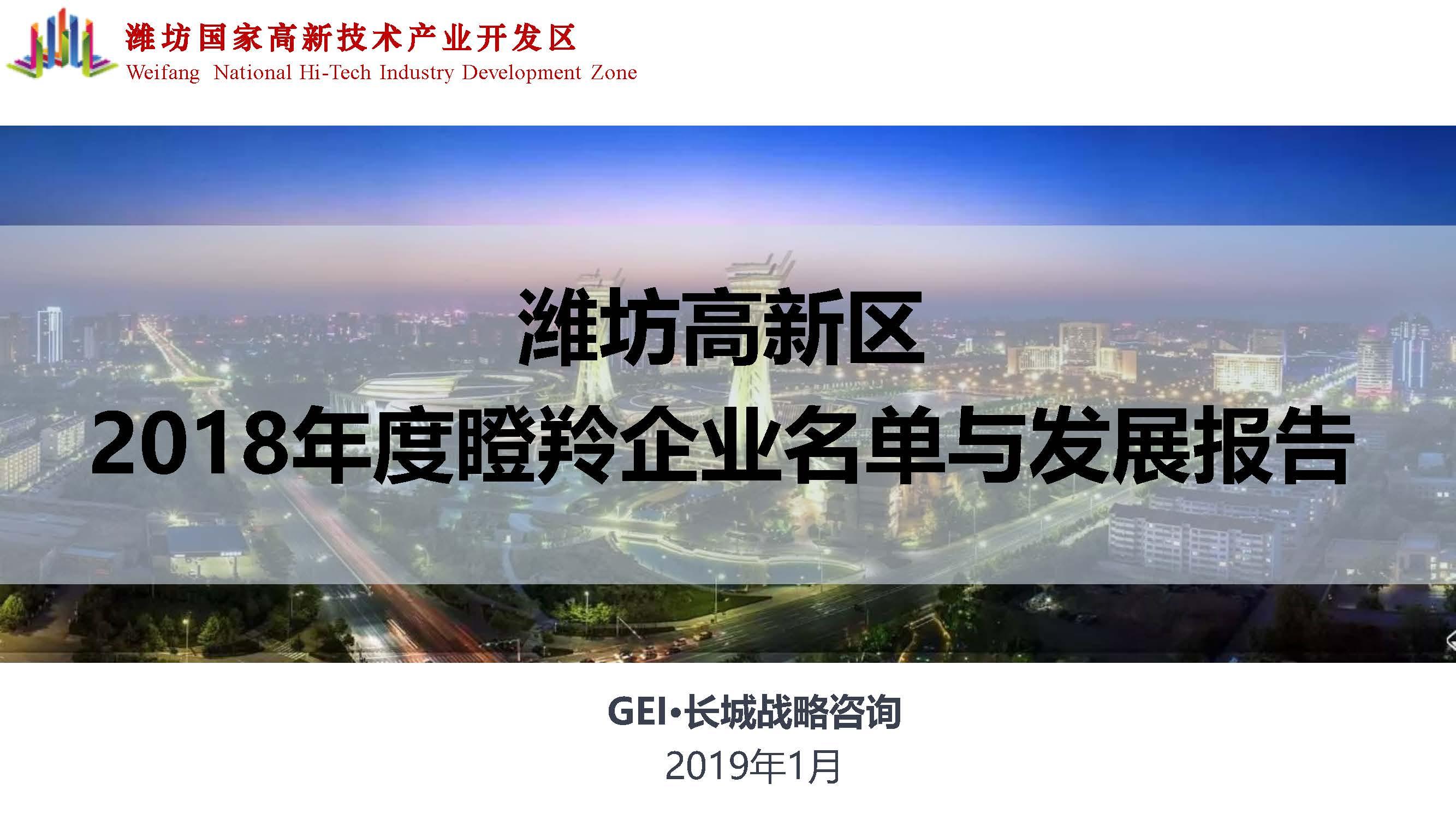 20190122潍坊高新区瞪羚名单与发展报告v1.2_页面_01.jpg