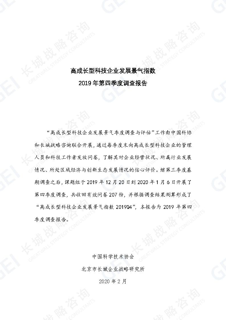 20200428v.2瞪羚云平台发布:高成长型科技企业季度景气指数2019Q4调查报告 1.png