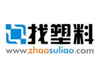 广州找塑料网络科技有限公司