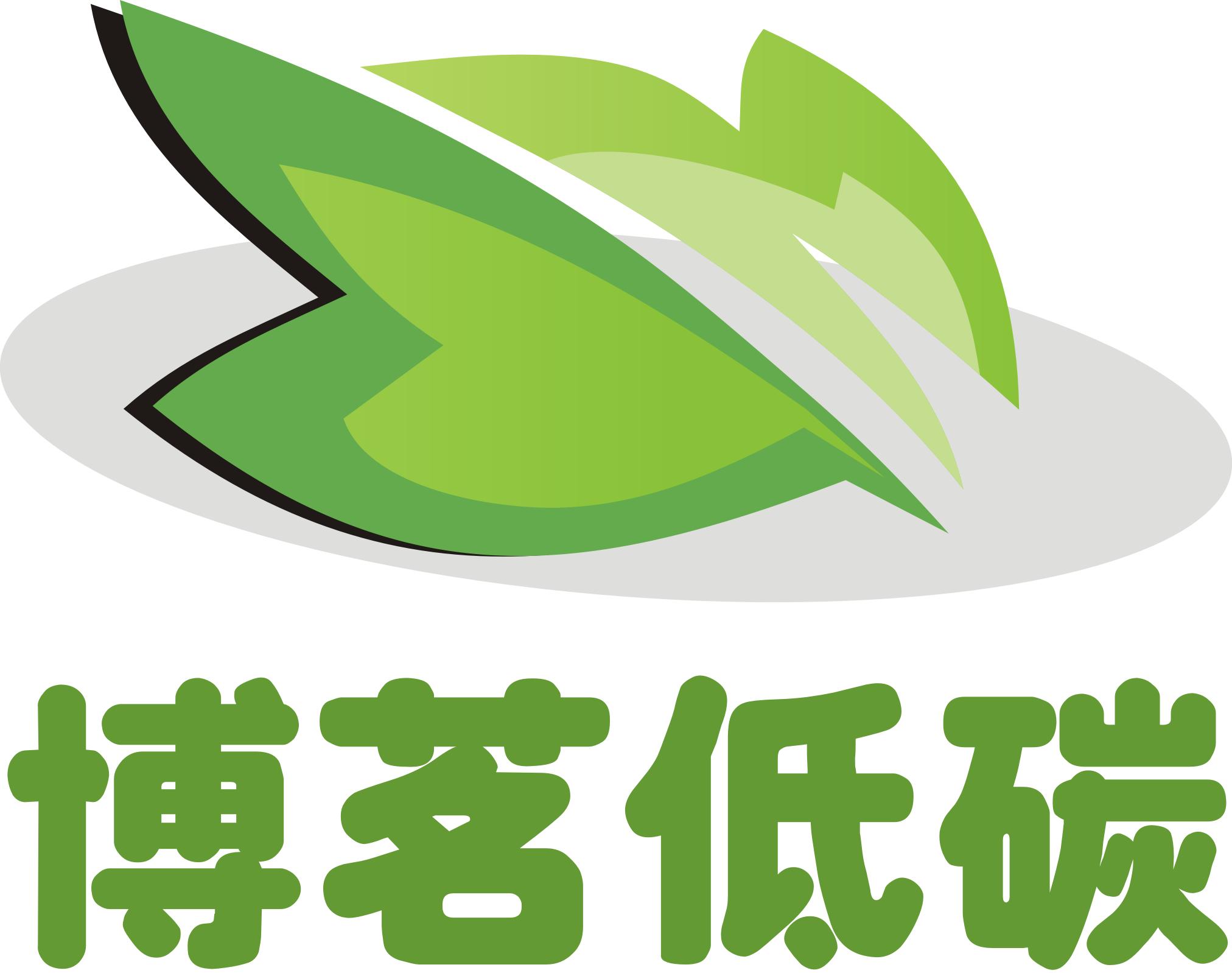 武汉博茗低碳产业股份有限公司
