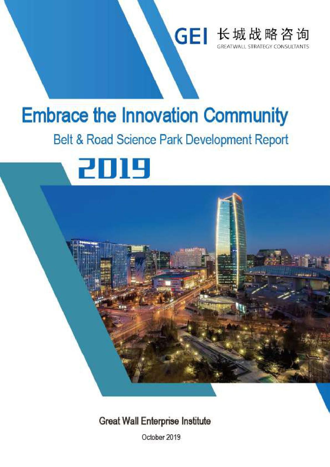 GEI-B&R Science Park Development Report 2019_page-0001.jpg