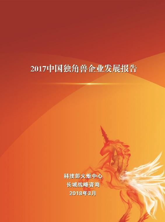 2017中國獨角獸企業發展報告封面(2).jpg