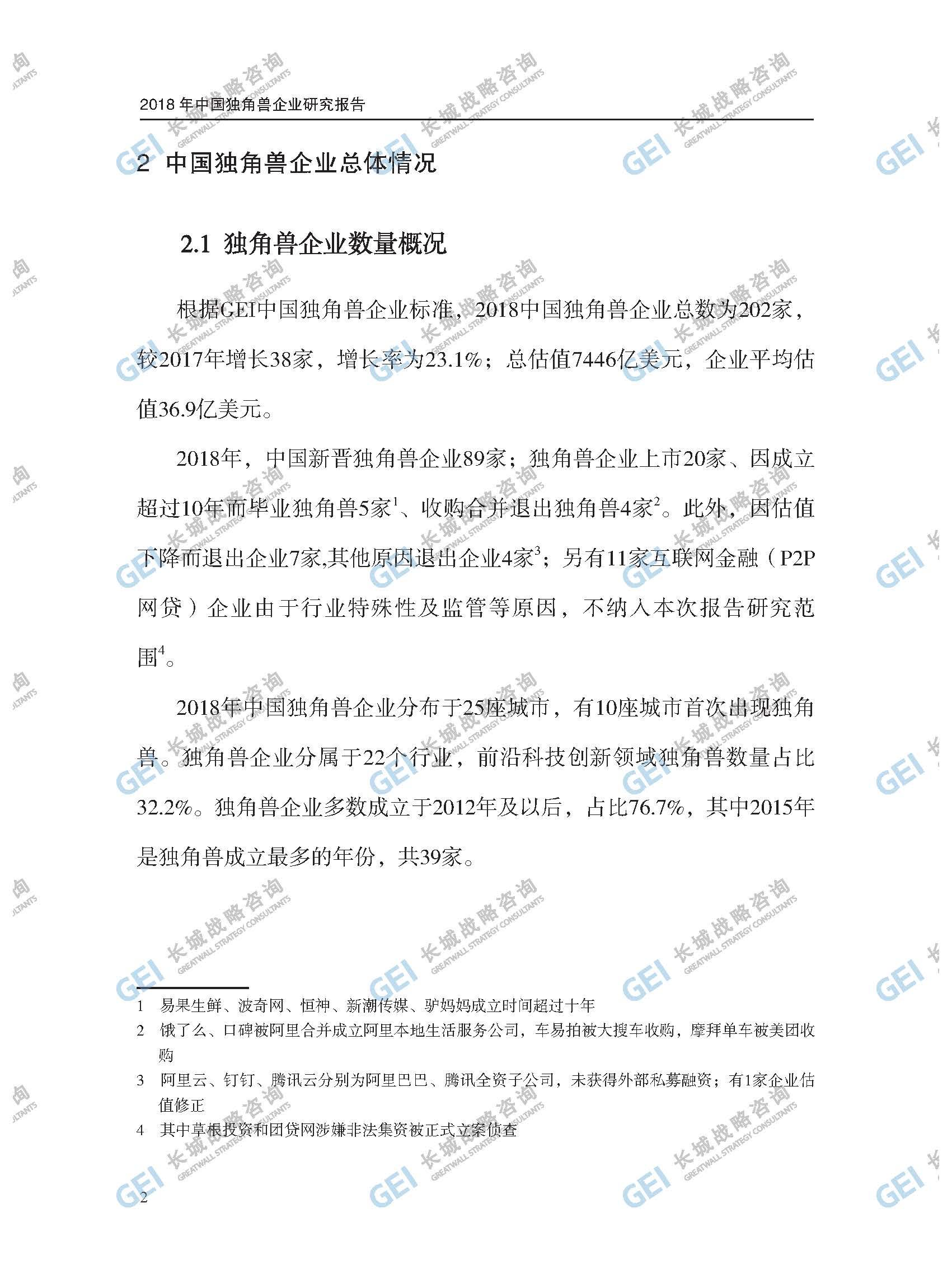 2018年中國獨角獸企業研究報告-加水印-已壓縮_頁面_008.jpg