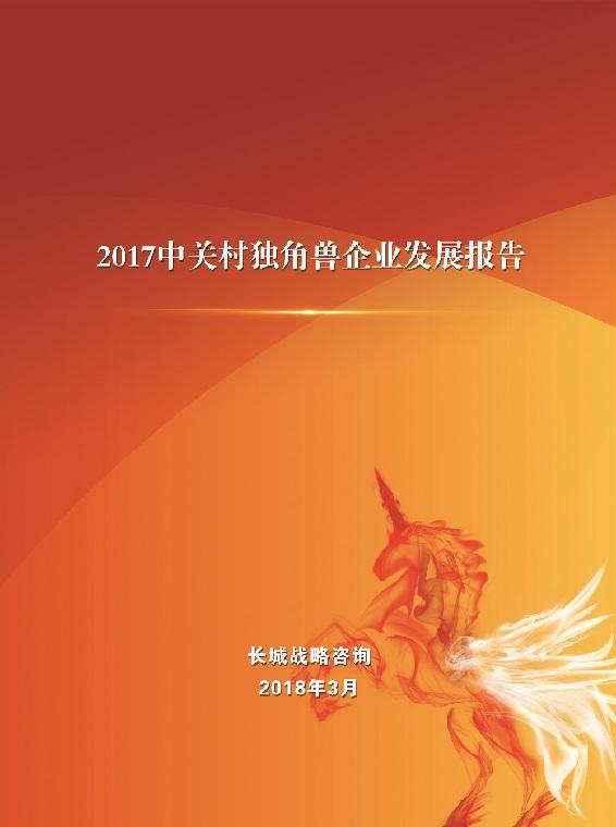 2017中關村獨角獸企業發展報告封面(1).jpg