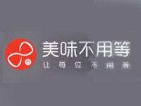 美味不用等(上海)信息科技股份有限公司