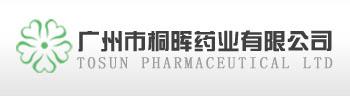 广州市桐晖药业有限公司