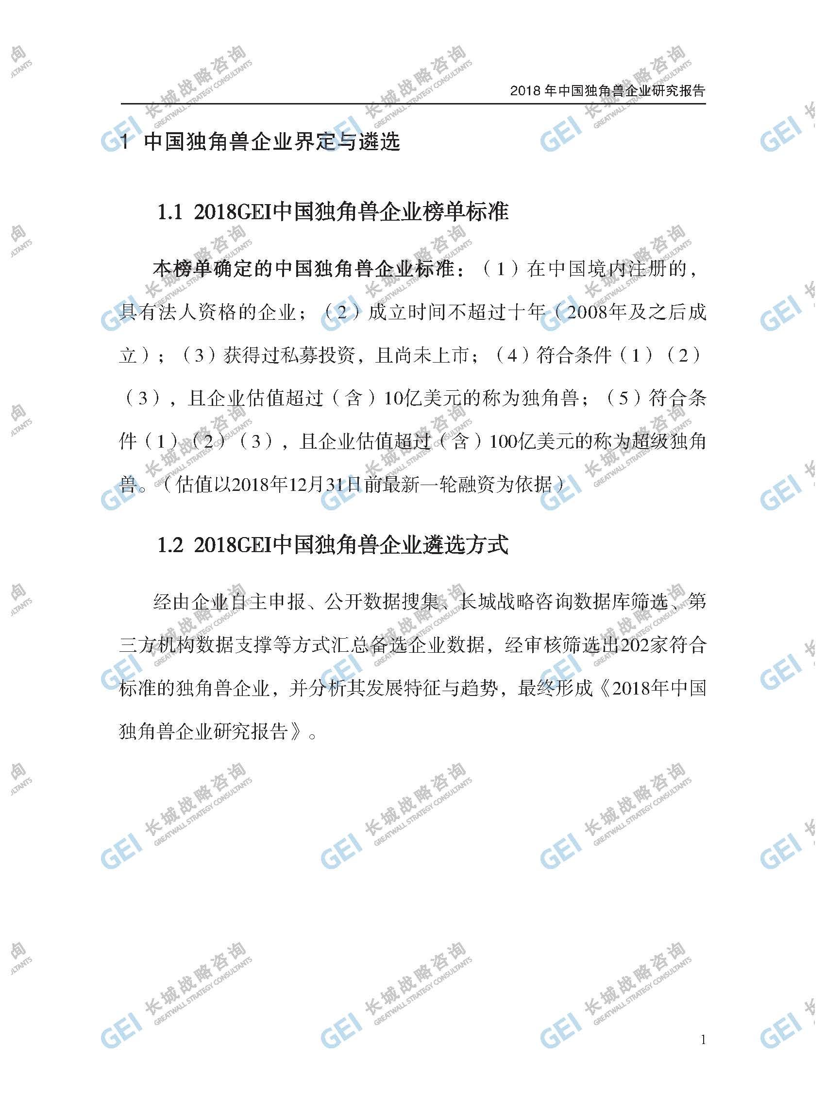 2018年中國獨角獸企業研究報告-加水印-已壓縮_頁面_007.jpg
