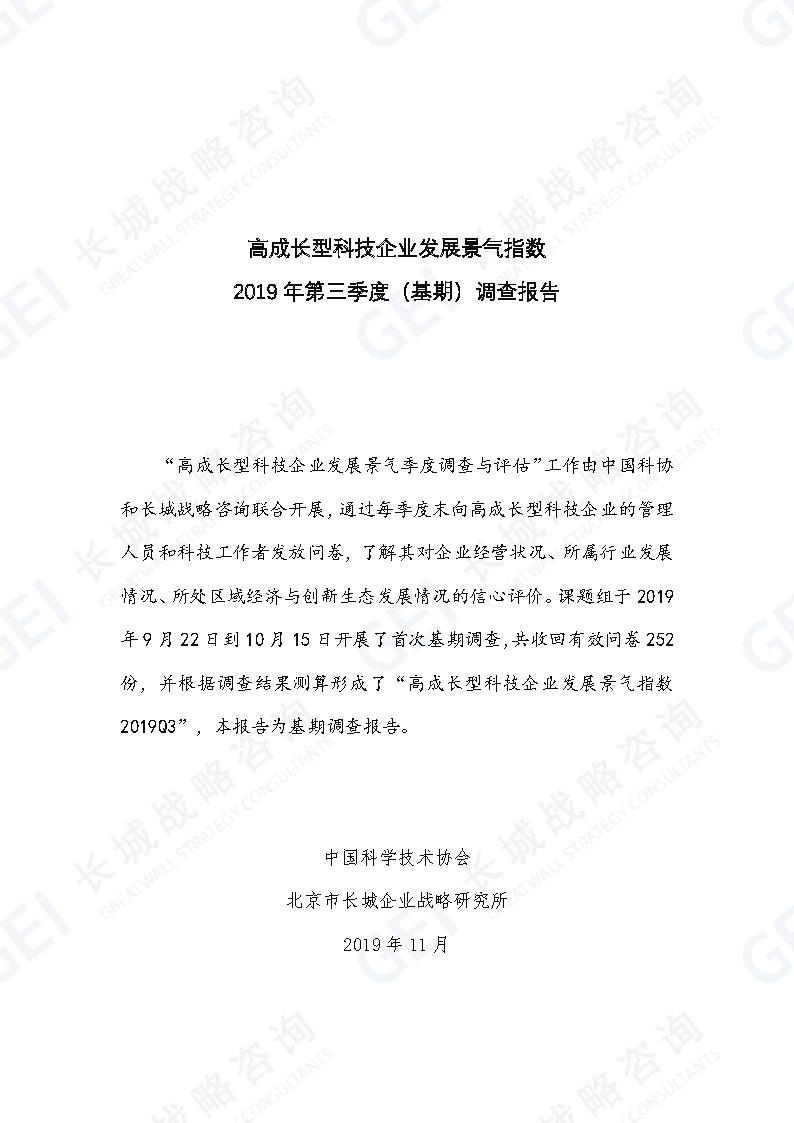 20200428v.2瞪羚云平台发布:高成长型科技企业季度景气指数2019Q3基期调查报告 1.png
