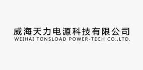 威海天力电源科技有限公司