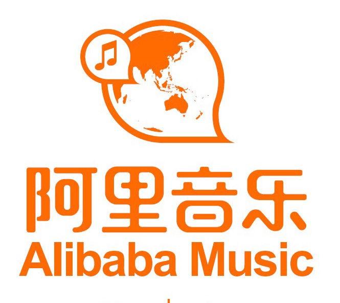 北京阿里巴巴音乐科技有限公司