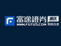 深圳市富途网络科技有限公司