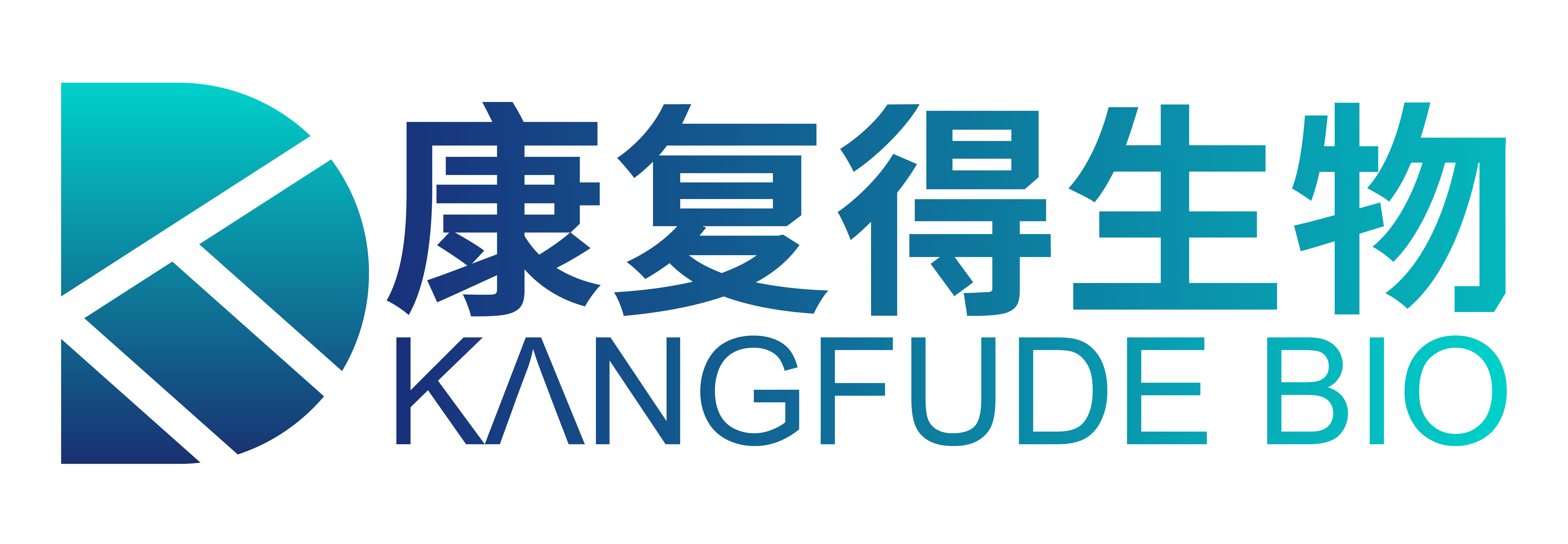 武汉康复得生物科技股份有限公司