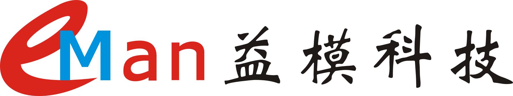 武汉益模科技股份有限公司