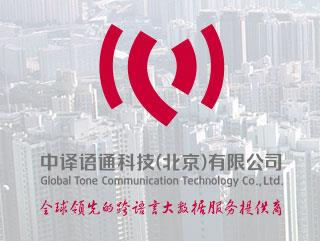 中译语通科技(北京)有限公司
