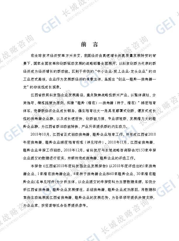 江西科技型企业发展报告_页面_04.jpg