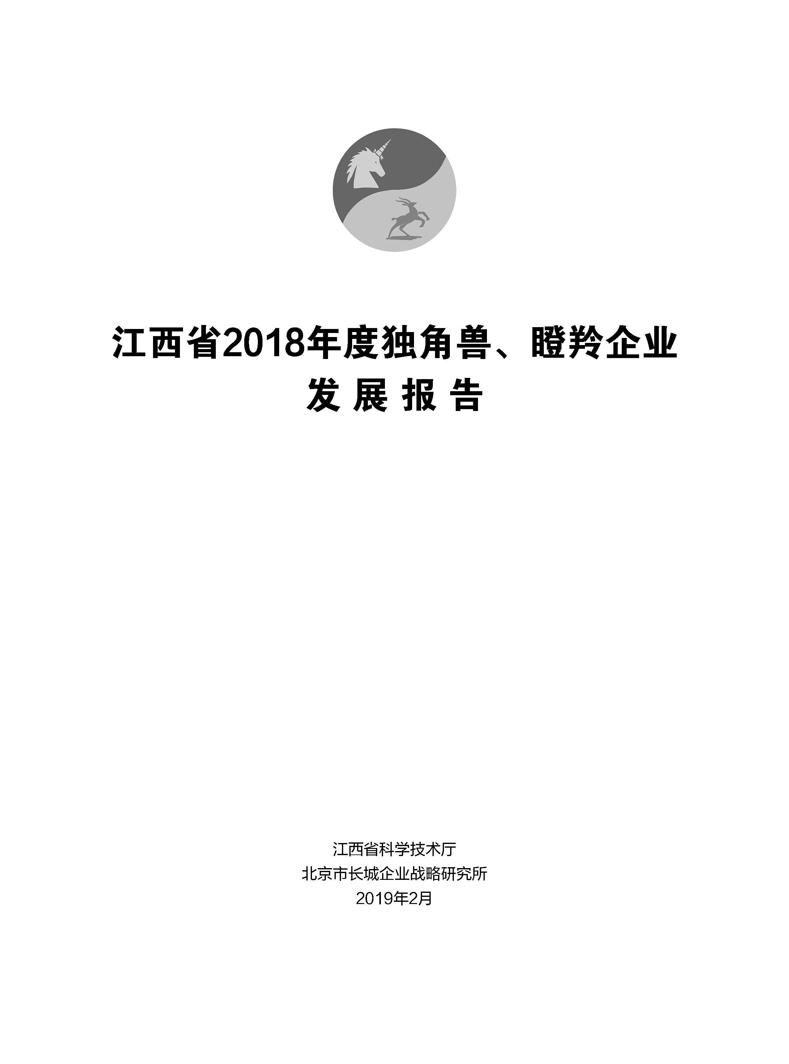 江西科技型企业发展报告_页面_01.jpg
