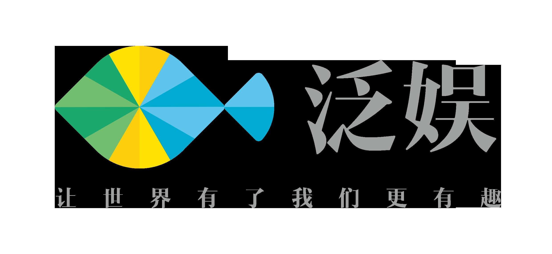 武汉泛娱信息技术有限公司