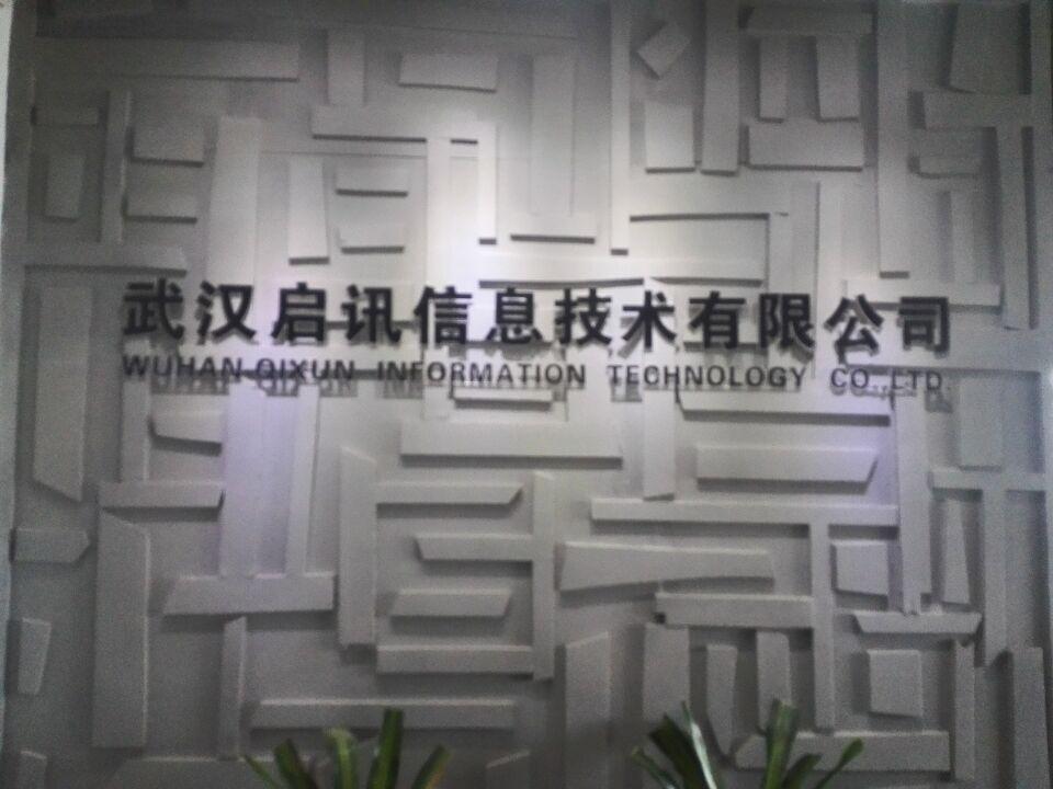 武汉启讯信息技术有限公司