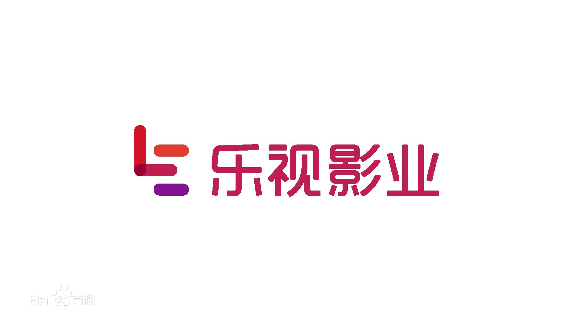 乐视影业(北京)有限公司
