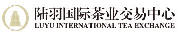 武汉陆羽国际茶业交易中心有限公司