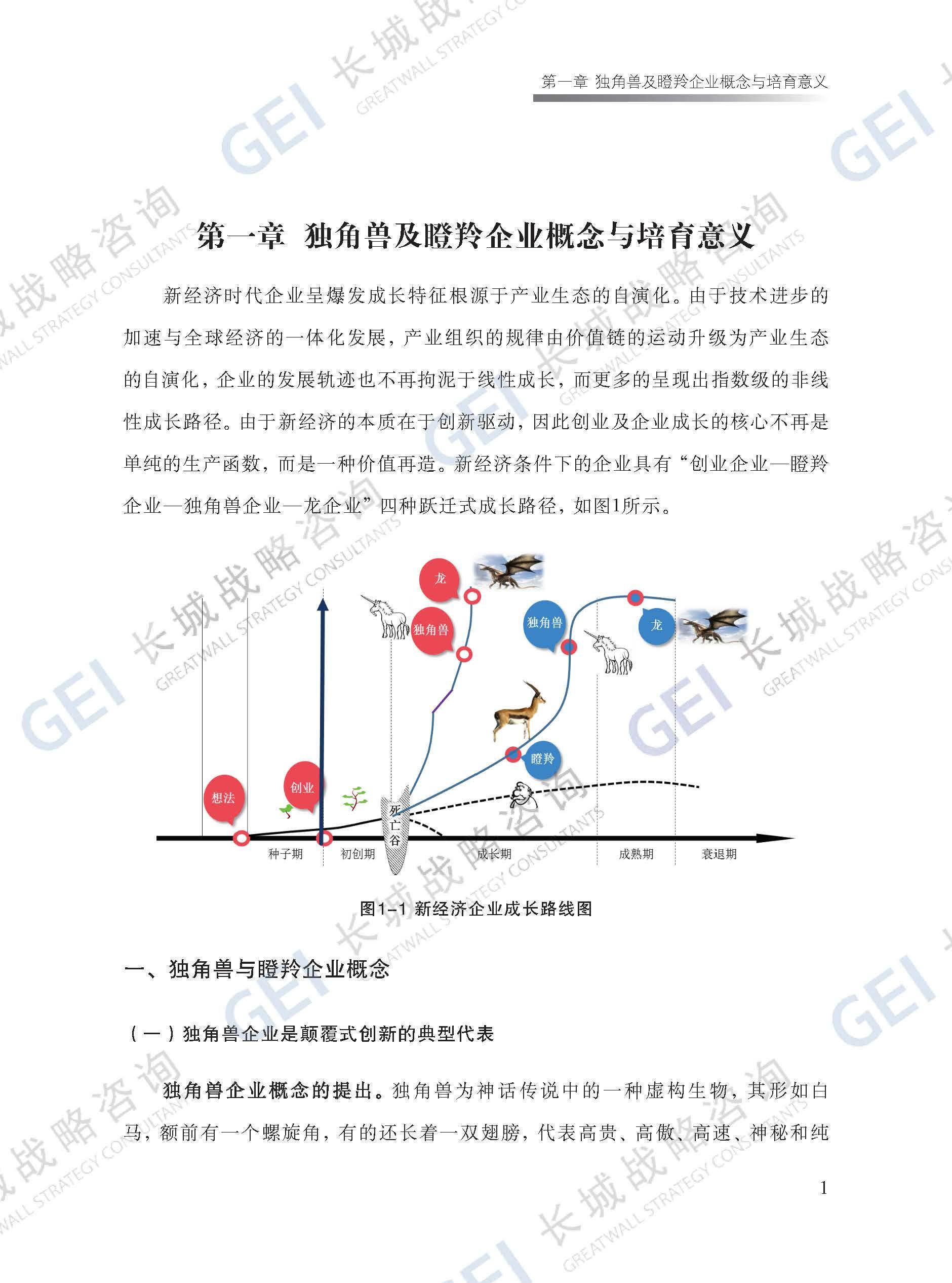 江西科技型企业发展报告_页面_05.jpg