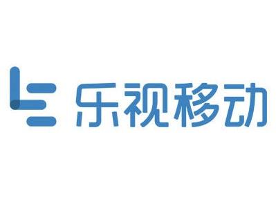 乐视移动智能信息技术(北京)有限公司