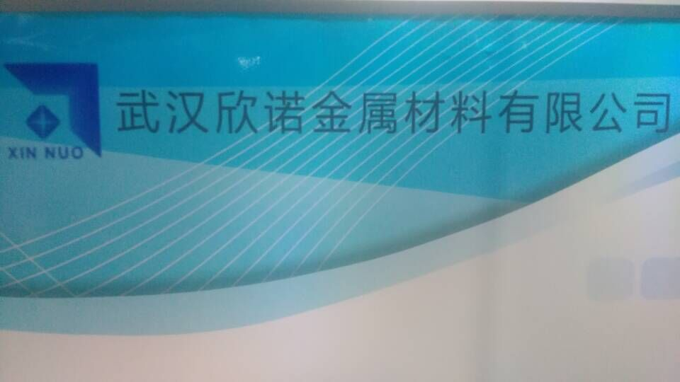 武汉欣诺金属材料有限公司