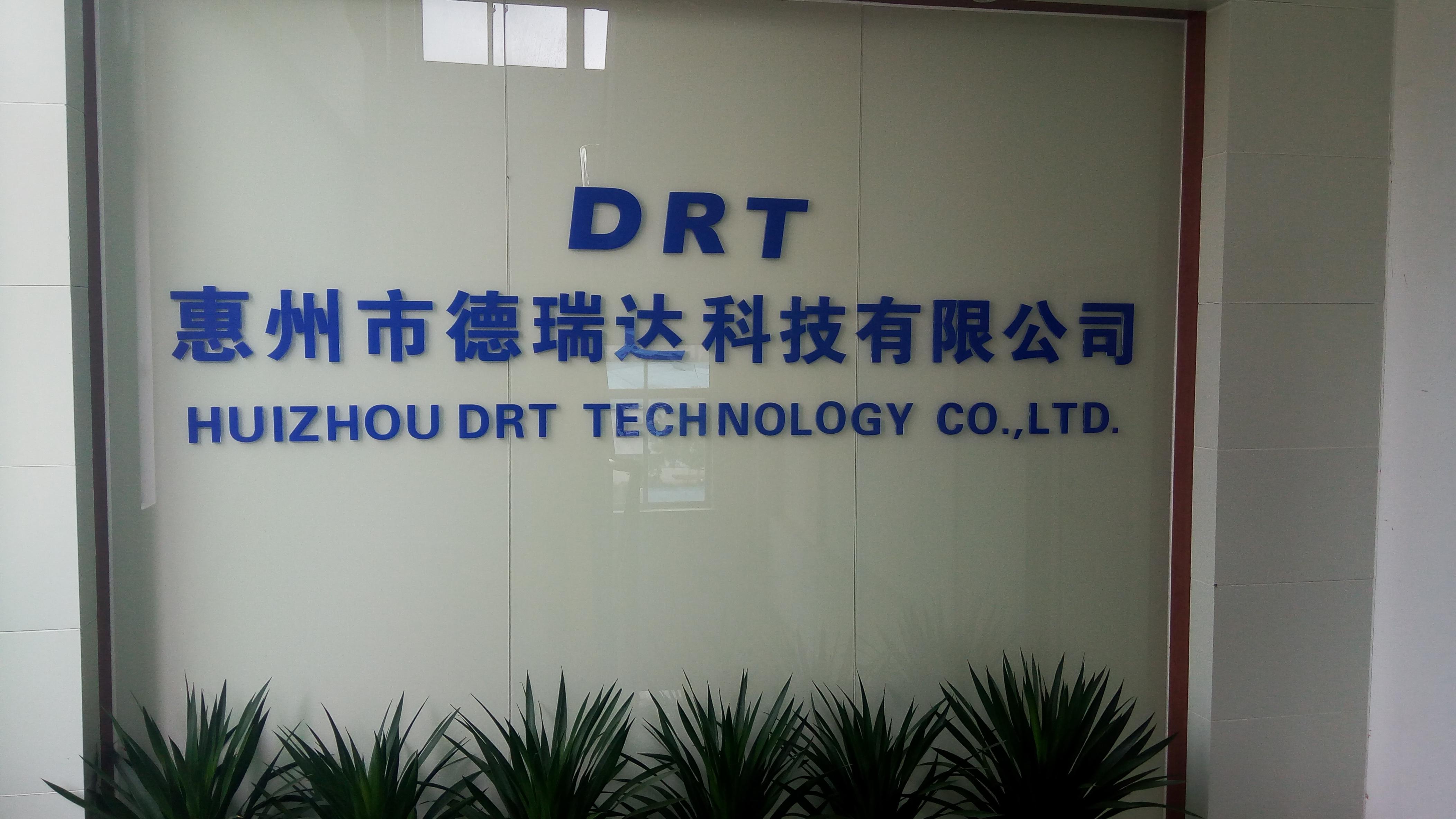 惠州市德瑞达科技股份有限公司