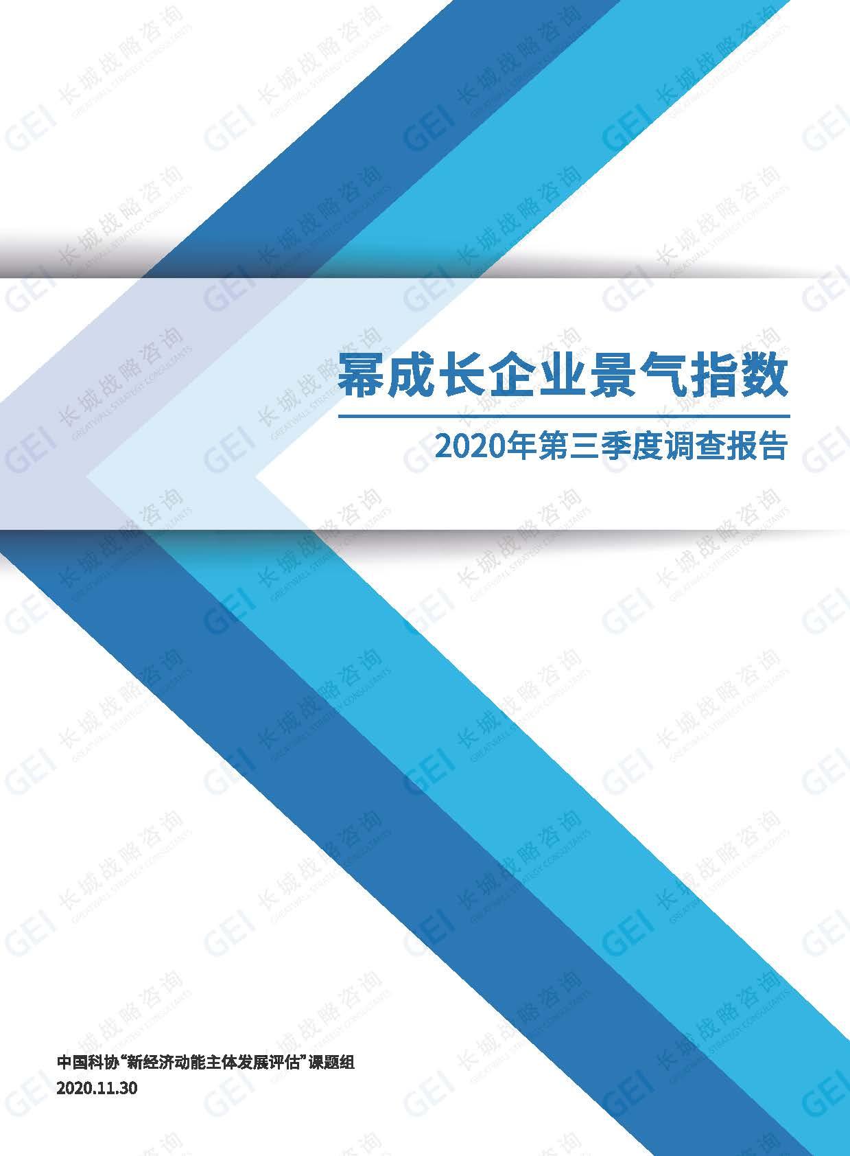 2020年第三季度幂成长企业景气指数调查报告_页面_01.jpg