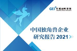 中国独角兽企业研究报告2021