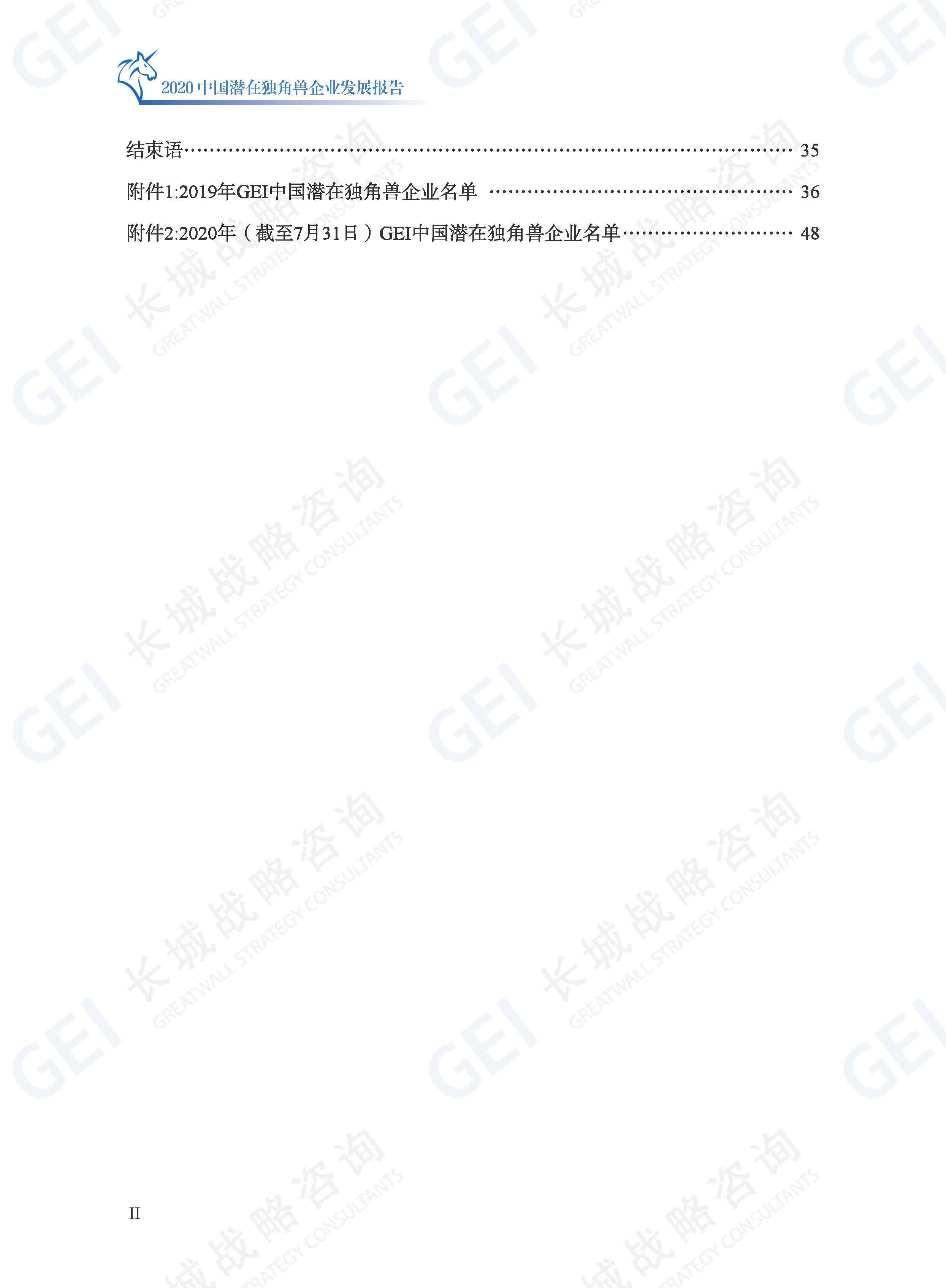 20201029-2019年中国潜在独角兽企业发展报告-0914-水印 企业部王胜男_页面_06.jpg